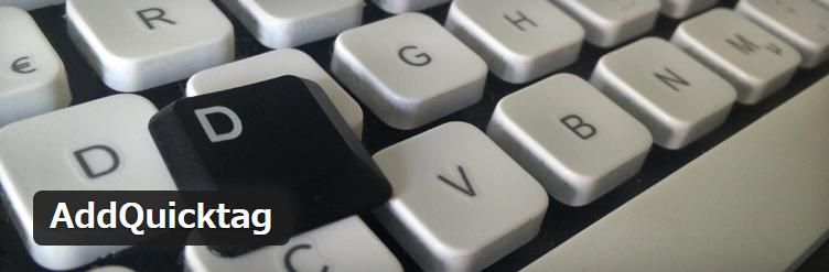 「AddQuicktag」タグのショートカットを追加して投稿を効率化できるプラグイン
