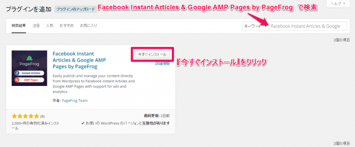 Facebook Instant Articles & Google AMP Pages by PageFrogの使い方と設定方法-1
