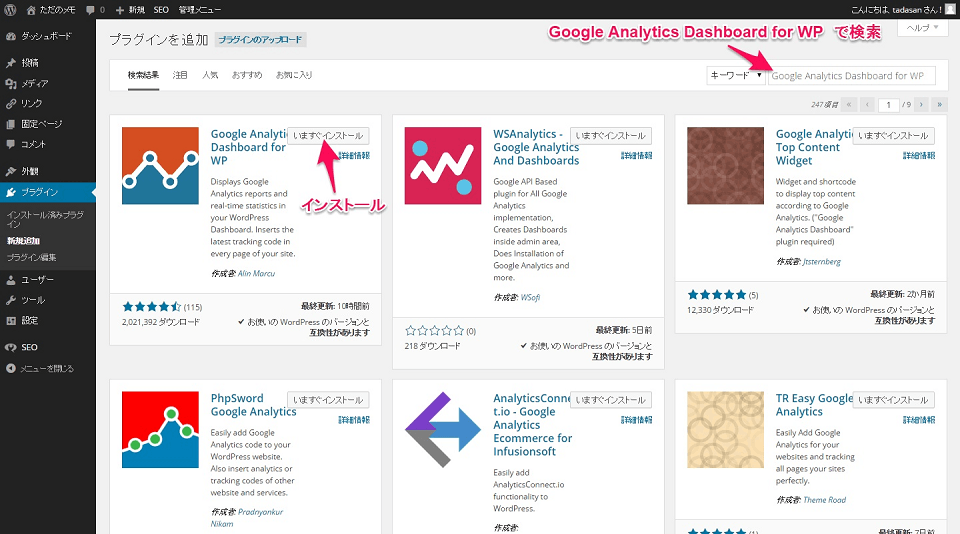 Google_Analytics_Dashboard_for_WP_install
