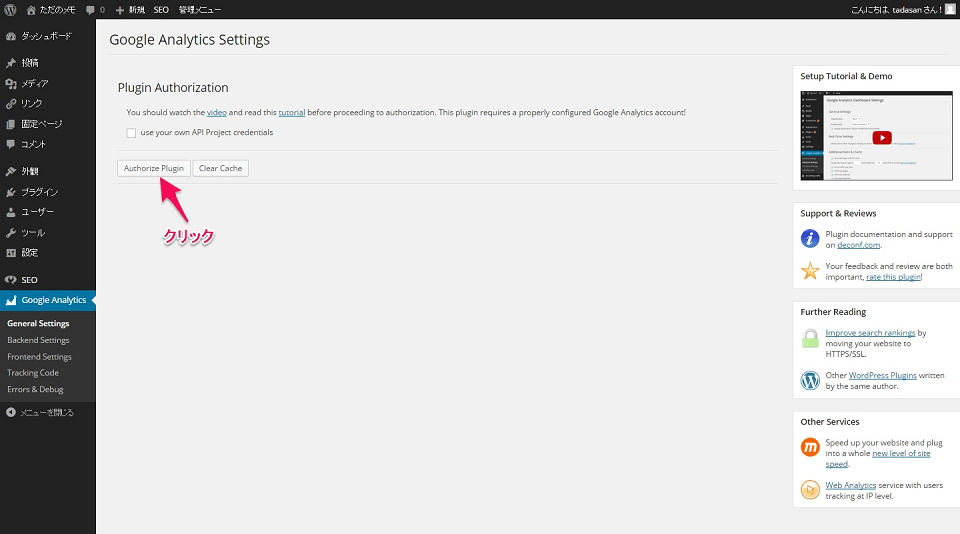 Google_Analytics_Dashboard_for_WP_setting_1