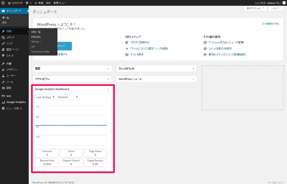 Google_Analytics_Dashboard_for_WP_setting_complete