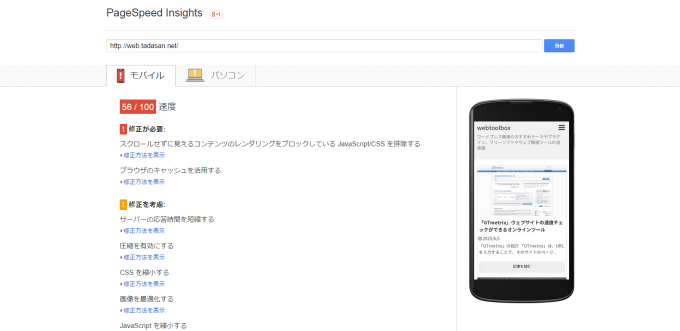 PageSpeed-Insights-1