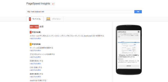 PageSpeed-Insights-2