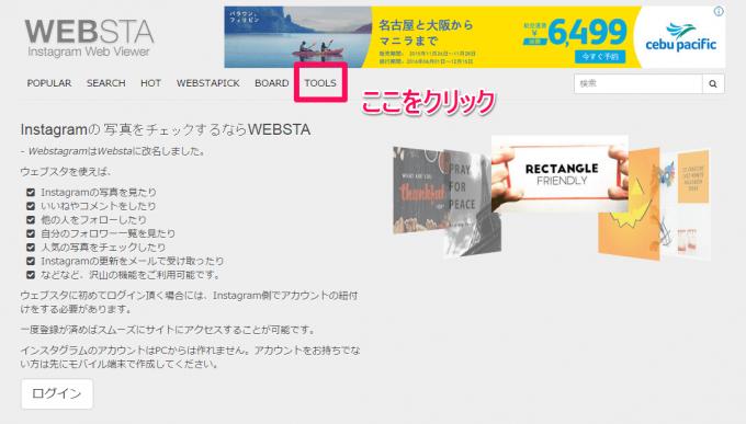 Websta-2