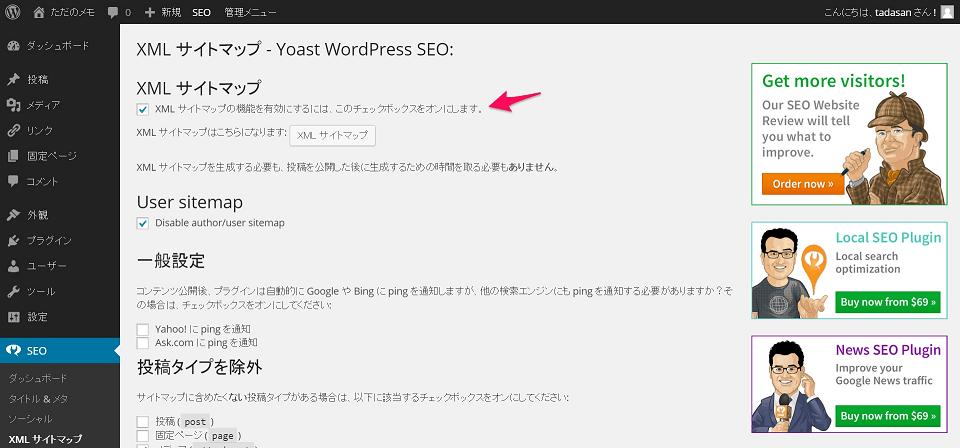ワードプレスのSEO対策 XMLサイトマップ