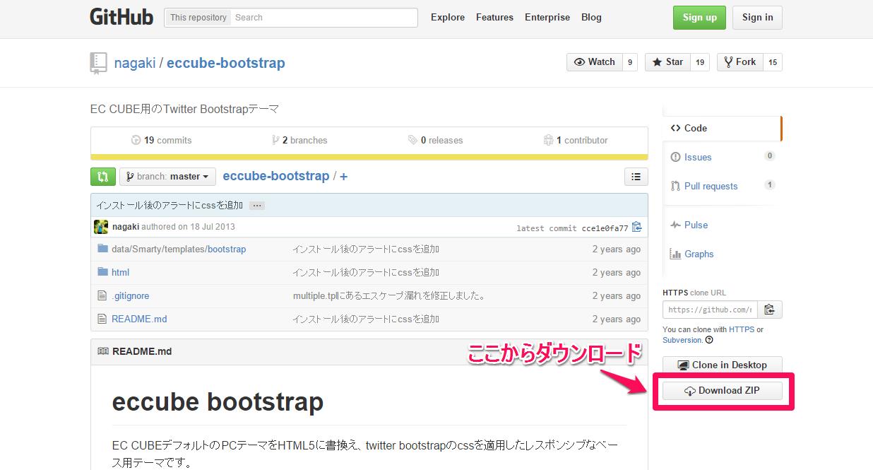 eccube-bootstrap-setting-1