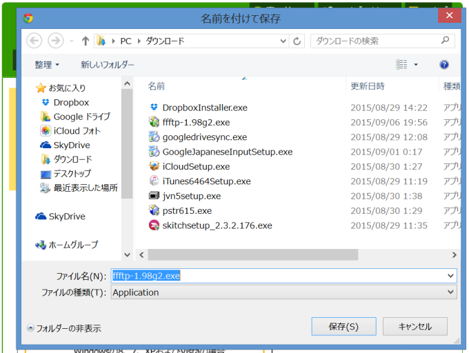 ffftp_install_2