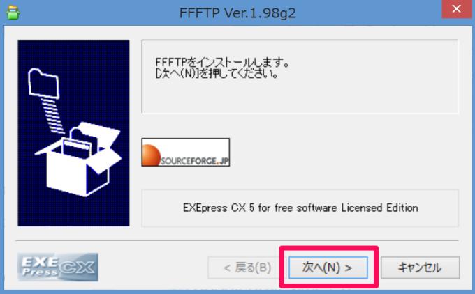 ffftp_install_3