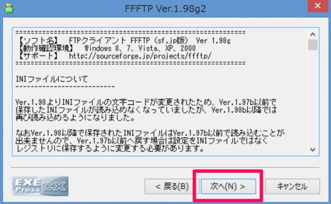 ffftp_install_4