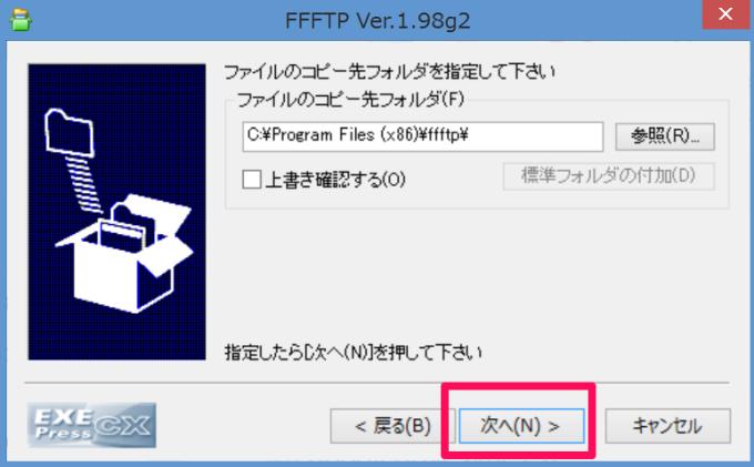 ffftp_install_5