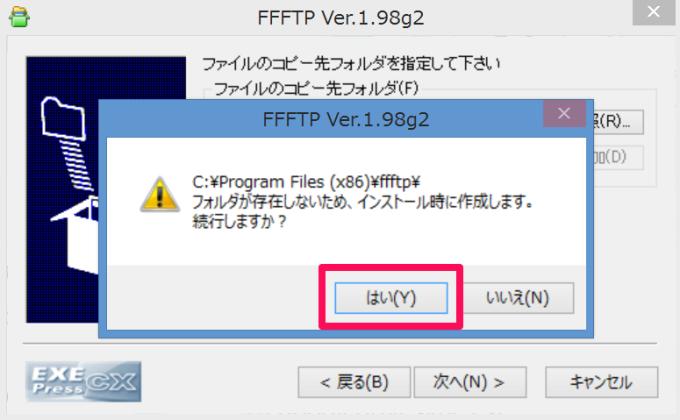 ffftp_install_6