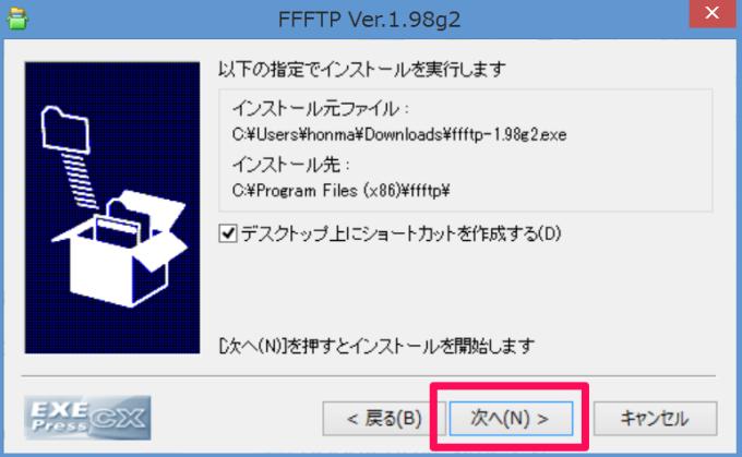 ffftp_install_7