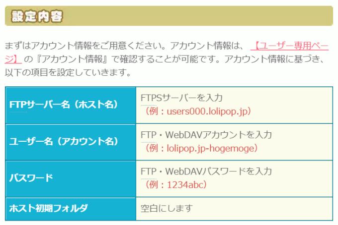 ffftp_lolipop_2
