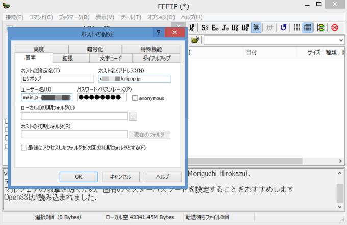 ffftp_lolipop_4
