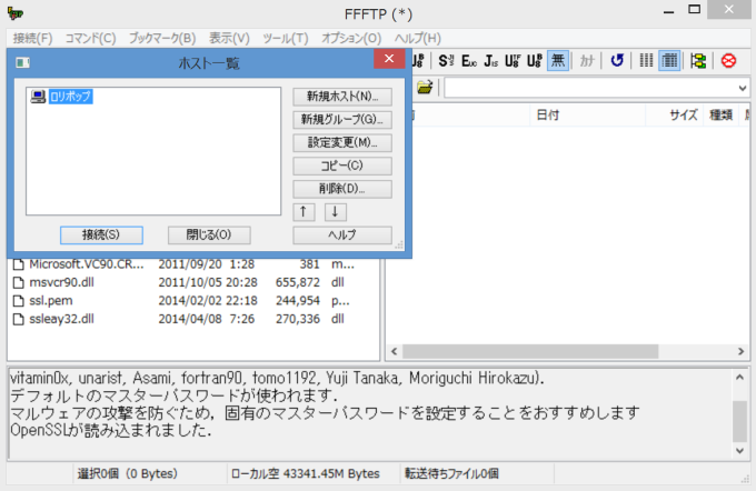 ffftp_lolipop_5