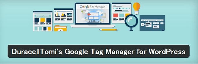 ワードプレスにGoogleタグマネージャーを設置できるプラグイン DuracellTomi's Google Tag Manager for WordPress