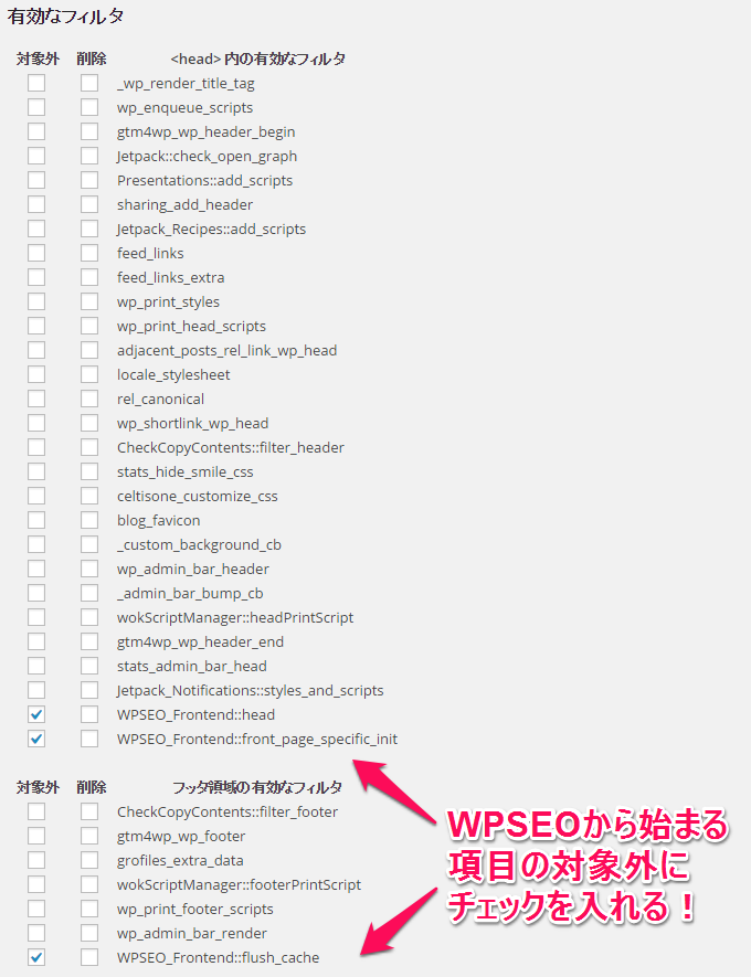 head-cleaner-and-wordpress-seo-setting-2