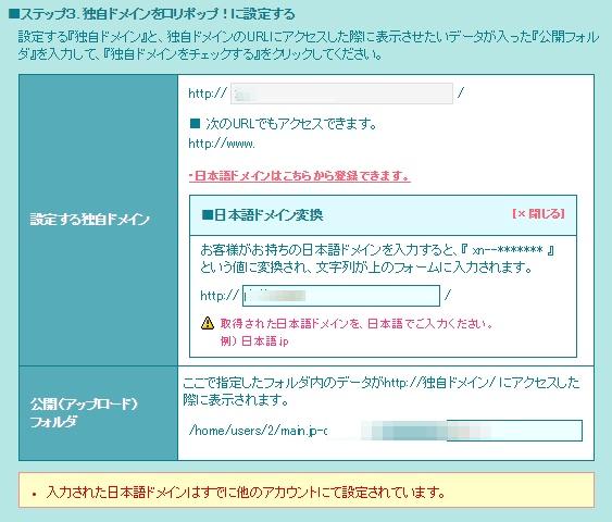 ・入力された日本語ドメインはすでに他のアカウントにて設定されています。