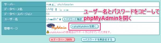 ロリポップのphpMyAdminでバックアップをとる方法③
