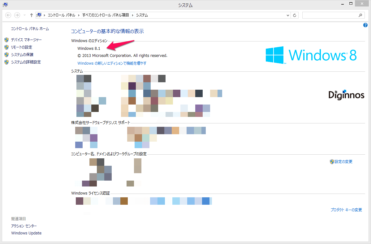 windows8-freeze-task-3