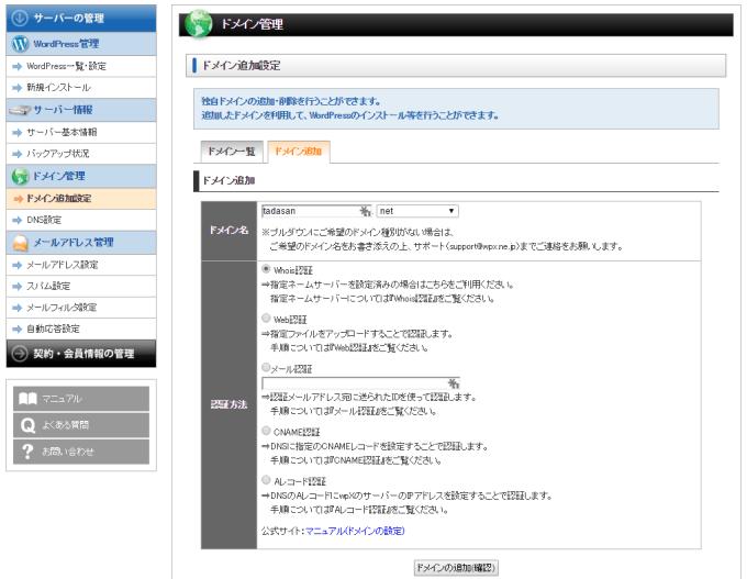 wpx-value-domain-wordpress-setting-3