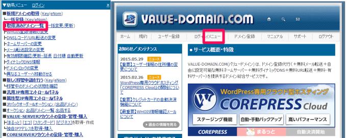 wpx-value-domain-wordpress-setting-4