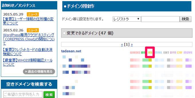 wpx-value-domain-wordpress-setting-5
