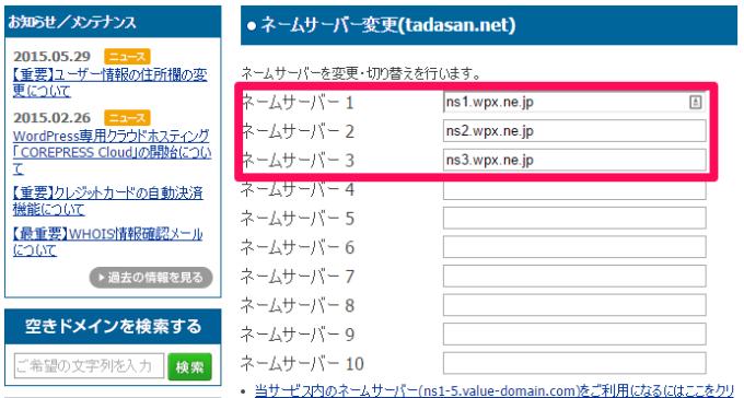 wpx-value-domain-wordpress-setting-6