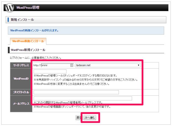 wpx-value-domain-wordpress-setting-9